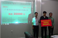 GMA Optoelectronics Henan Donation Funding