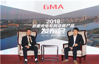 Patent authorization, release of new products, start of stock growth, and a new chapter in GMA Optoelectronics