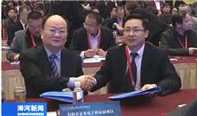 董事长出席第十一届中国(河南)国际投资贸易洽谈会并签约