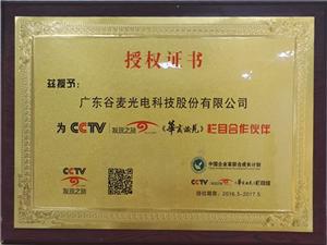 CCTV授权证书